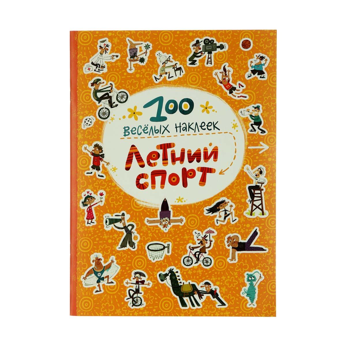 Книга 100 веселых наклеек  Летний спорт - РАЗВИВАЕМ МАЛЫША, артикул: 172128
