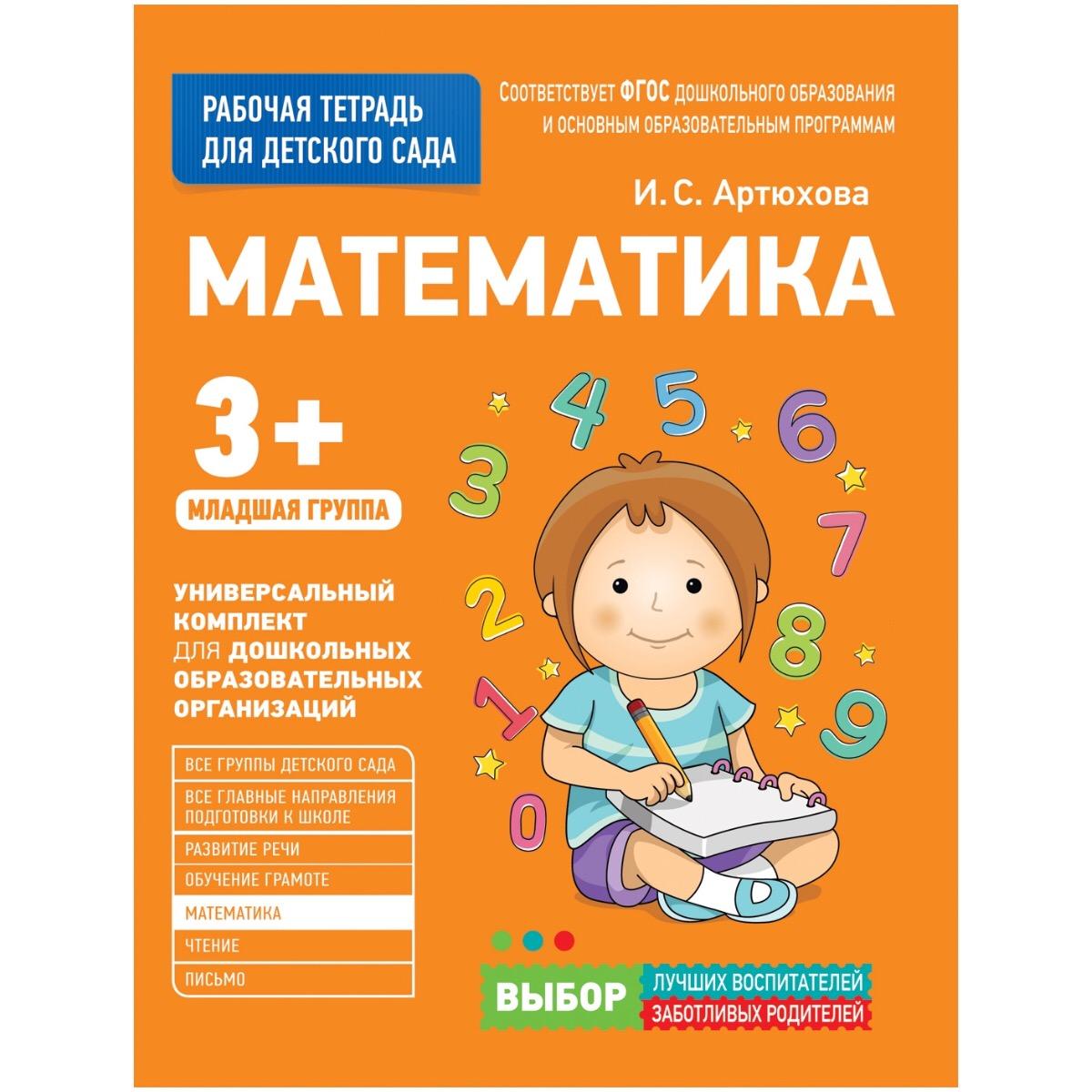 Рабочая тетрадь для детского сада. Математика. Младшая группаОбучающие книги и задания<br>Рабочая тетрадь для детского сада. Математика. Младшая группа<br>
