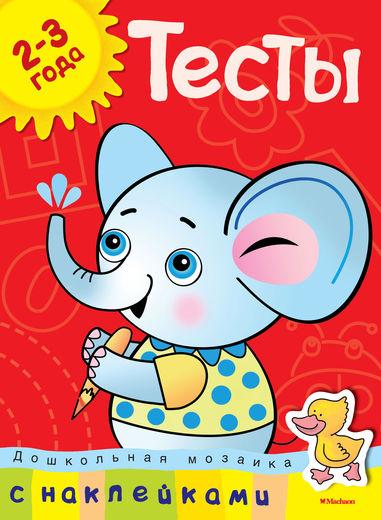 Купить Книга с наклейками Земцова О.Н. - Тесты - из серии Дошкольная мозаика для детей от 2 до 3 лет, Махаон