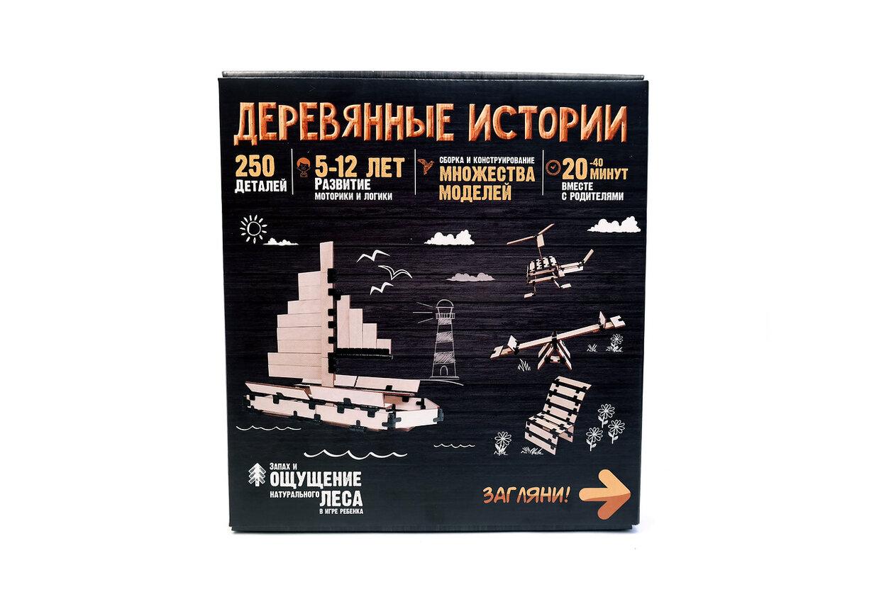Купить Конструктор - Деревянные истории, 250 элементов, Фабрика игрушек