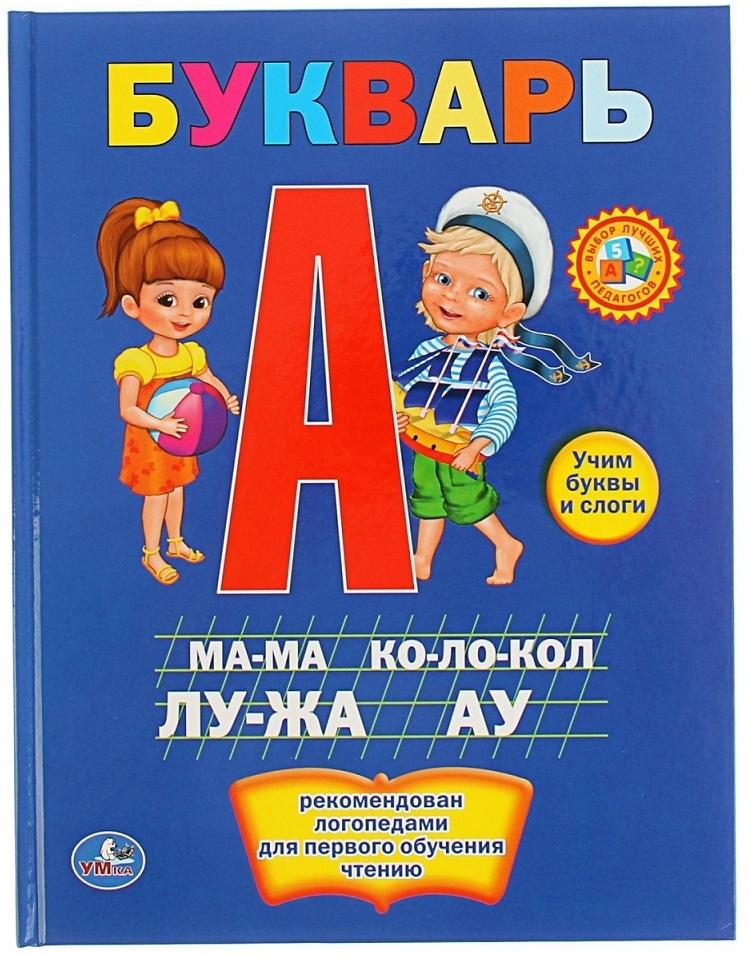 Купить Книжка-малышка - М. А. Жукова - Букварь, Умка
