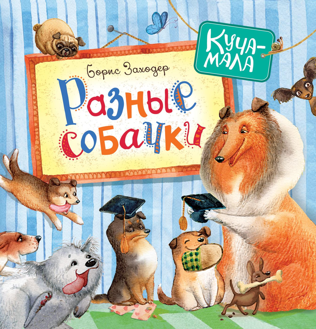 Книга Заходер Борис - Разные собачки из серии Куча-малаКлассная классика<br>Книга Заходер Борис - Разные собачки из серии Куча-мала<br>