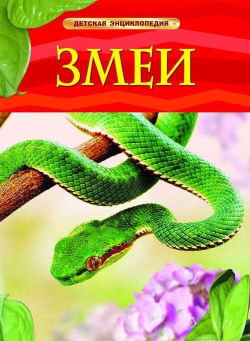 Детская энциклопедия ЗмеиДля детей старшего возраста<br>Детская энциклопедия Змеи<br>