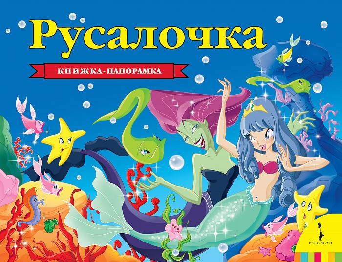 Книжка - панорамка РусалочкаКниги-панорамы<br>Книжка - панорамка Русалочка<br>