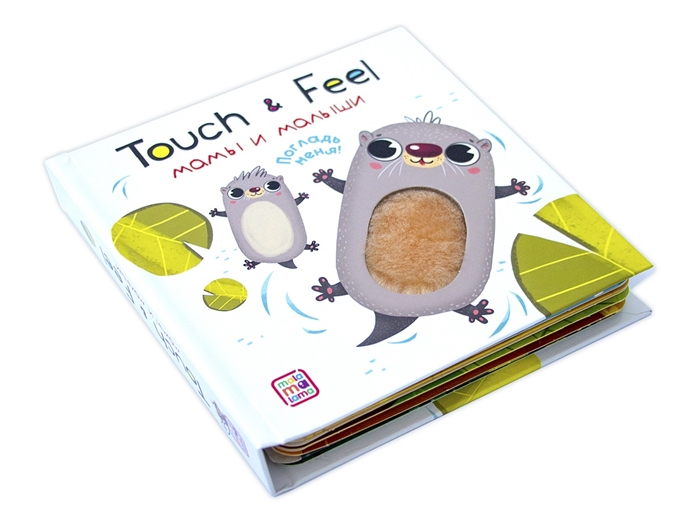 Купить Книга из серии Touch & feel - Мамы и малыши, Malamalama