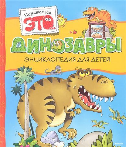 Энциклопедия ДинозаврыДля детей старшего возраста<br>Энциклопедия Динозавры<br>