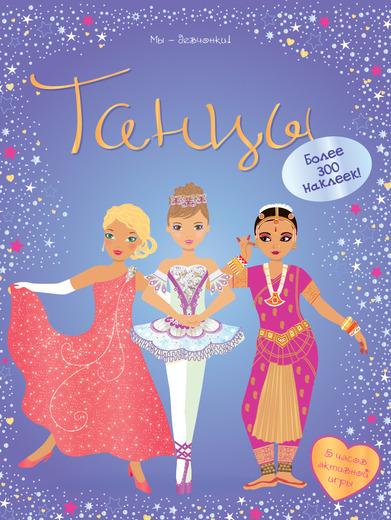 Книга «Танцы» с супернаклейкамиЗадания, головоломки, книги с наклейками<br>Книга «Танцы» с супернаклейками<br>