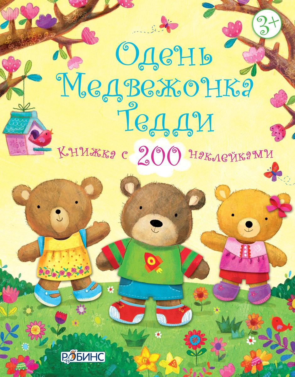 Книга с многоразовыми наклейками Одень медвежонка ТеддиЗадания, головоломки, книги с наклейками<br>Книга с многоразовыми наклейками Одень медвежонка Тедди<br>