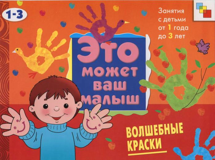 Художественный альбом для занятий с детьми - Волшебные краски, 1-3 летЗадания, головоломки, книги с наклейками<br>Художественный альбом для занятий с детьми - Волшебные краски, 1-3 лет<br>