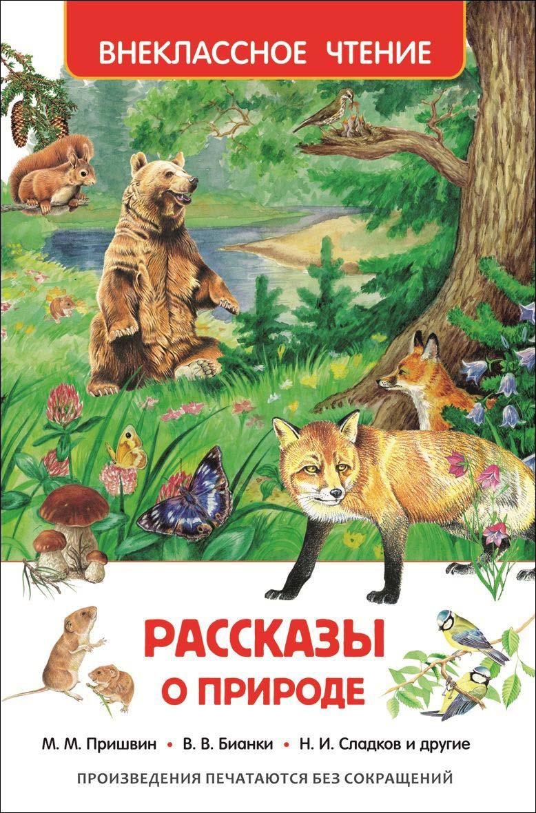 Книга из серии Внеклассное чтение - Рассказы о природе