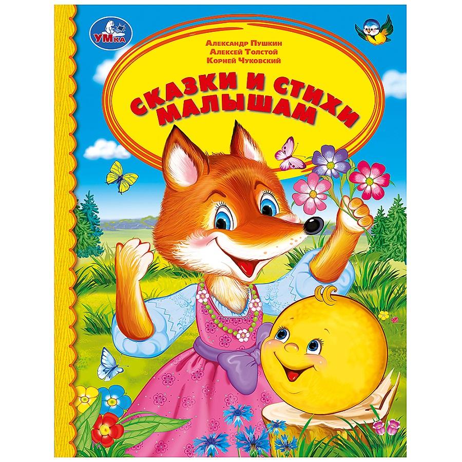 Купить Книга из серии Детская библиотека - Сказки и стихи малышам, Умка