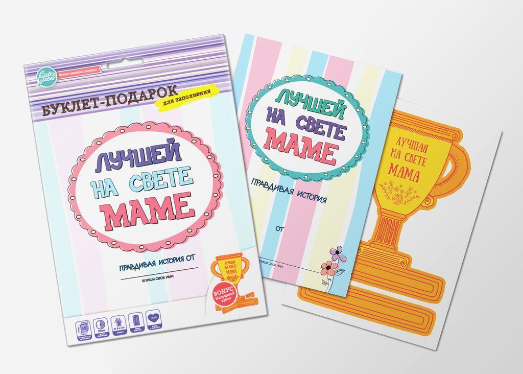Буклет-заготовка для заполнения - Лучшей на свете маме, с наградным кубкомОткрытки, плакаты, календари<br>Буклет-заготовка для заполнения - Лучшей на свете маме, с наградным кубком<br>