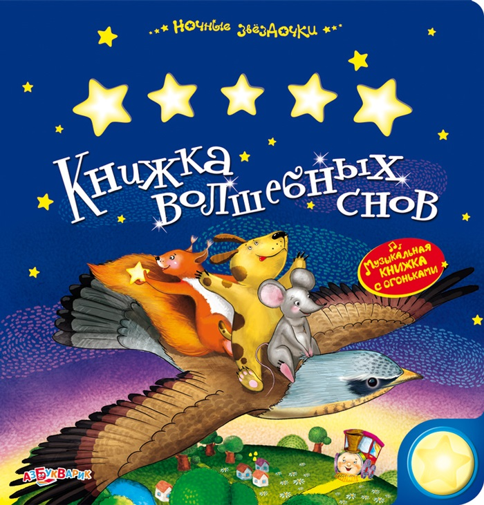 Музыкальная книжка с огоньками - Книжка волшебных снов. Ночные звездочкиКниги со звуками<br>Музыкальная книжка с огоньками - Книжка волшебных снов. Ночные звездочки<br>