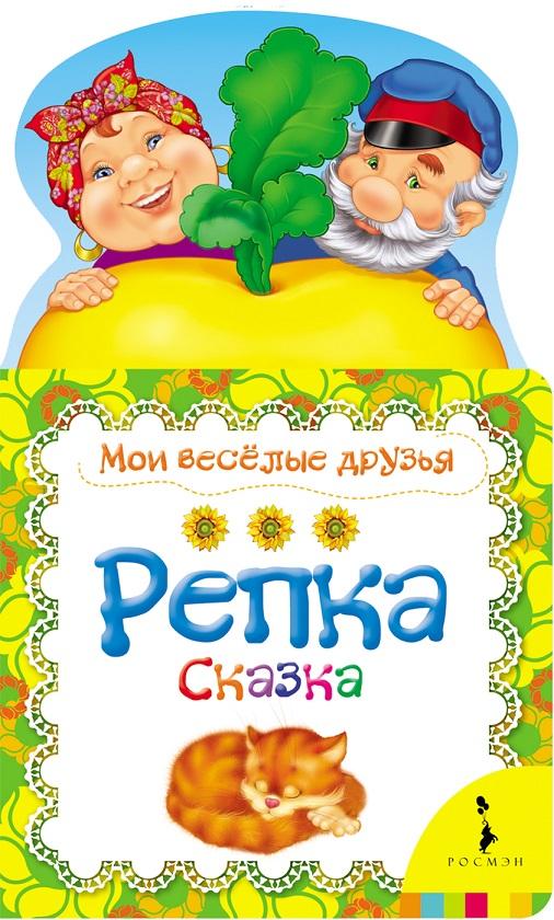 Книжка для малышей - Репка из серии Мои веселые друзьяКнижки-малышки<br>Книжка для малышей - Репка из серии Мои веселые друзья<br>