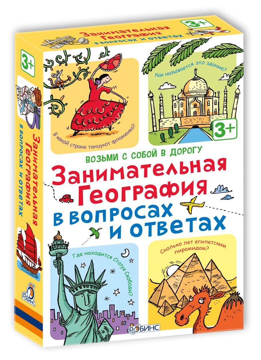Набор «Занимательная география в вопросах и ответах»Задания, головоломки, книги с наклейками<br>Набор «Занимательная география в вопросах и ответах»<br>