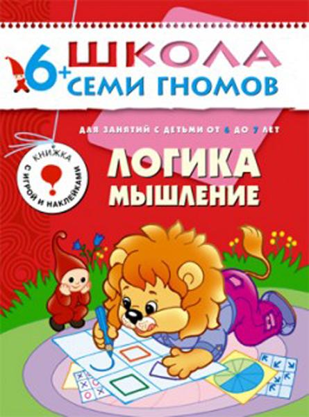 Книга из серии Школа Семи Гномов Седьмой год обучения - Логика, мышлениеОбучающие книги<br>Книга из серии Школа Семи Гномов Седьмой год обучения - Логика, мышление<br>