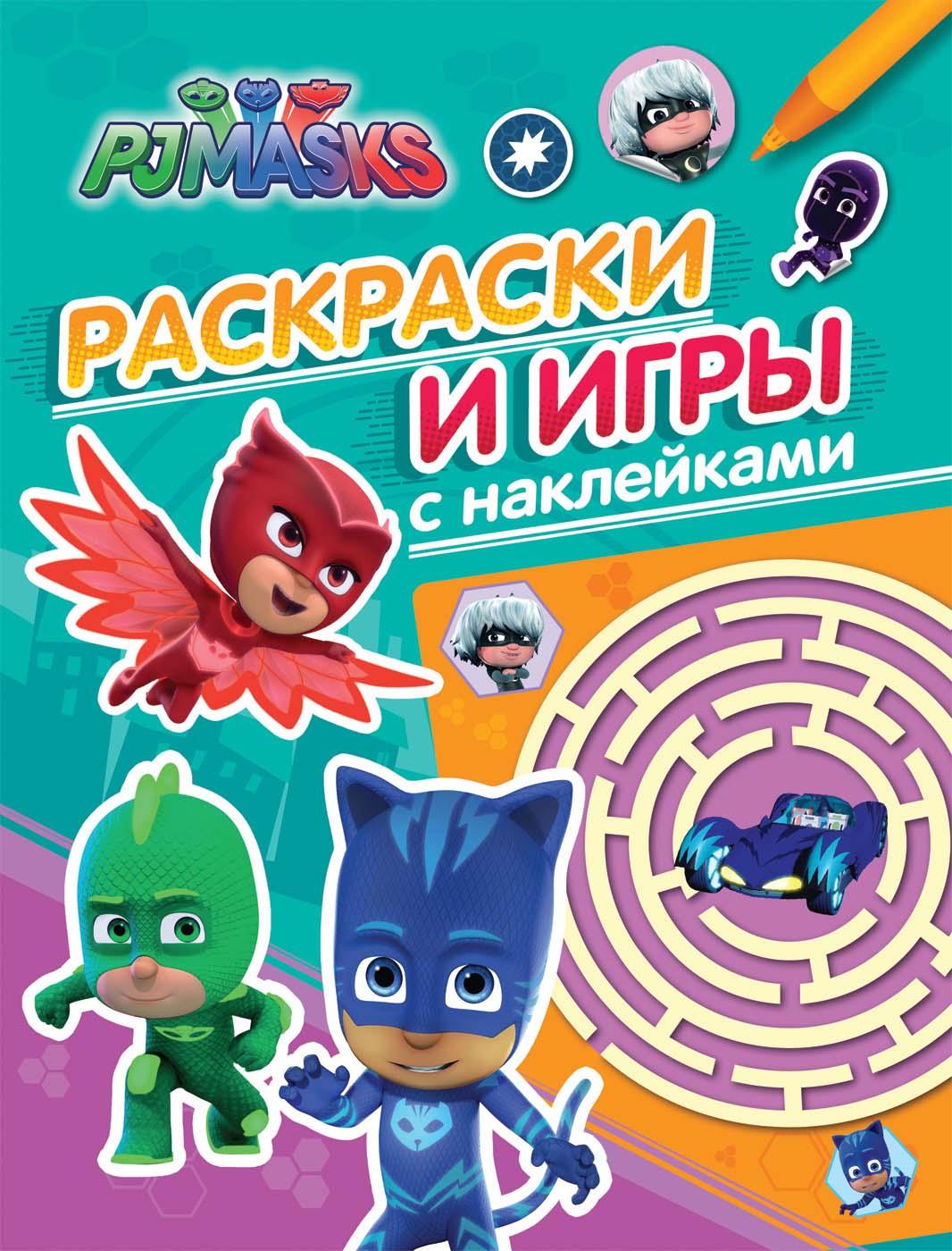 Раскраски и игры с наклейками - Герои в масках, зеленая Росмэн