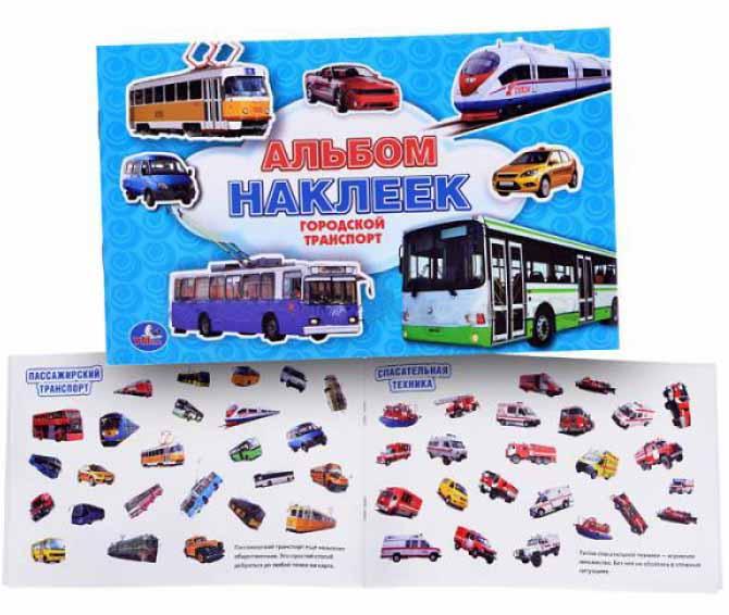 картинка Альбом наклеек малого формата - Городской транспорт от магазина Bebikam.ru