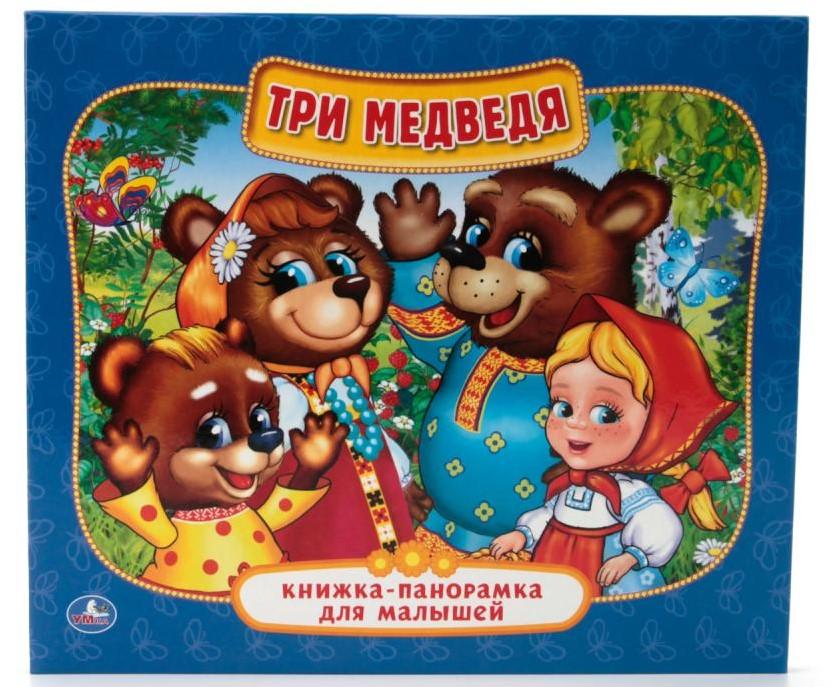 Купить со скидкой Книжка-панорамка для малышей – Три медведя