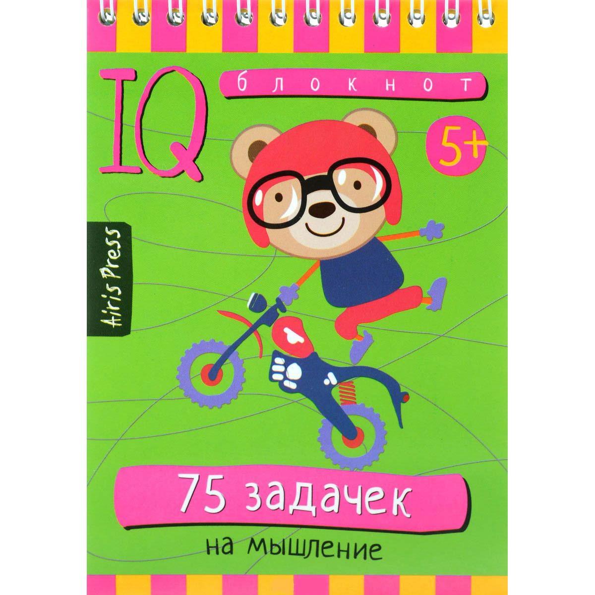 Умный блокнот - 75 задачек на мышлениеЗадания, головоломки, книги с наклейками<br>Умный блокнот - 75 задачек на мышление<br>