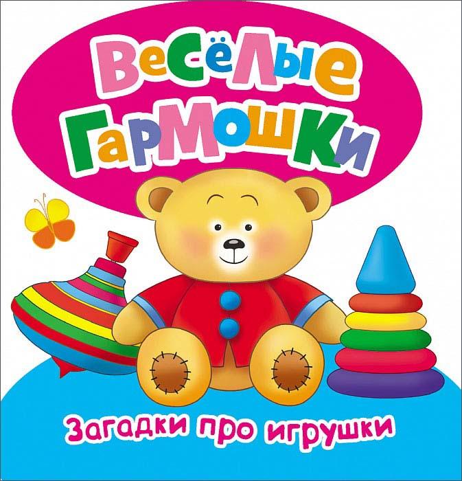 Загадки про игрушки - Веселые гармошкиКнижки-малышки<br>Загадки про игрушки - Веселые гармошки<br>