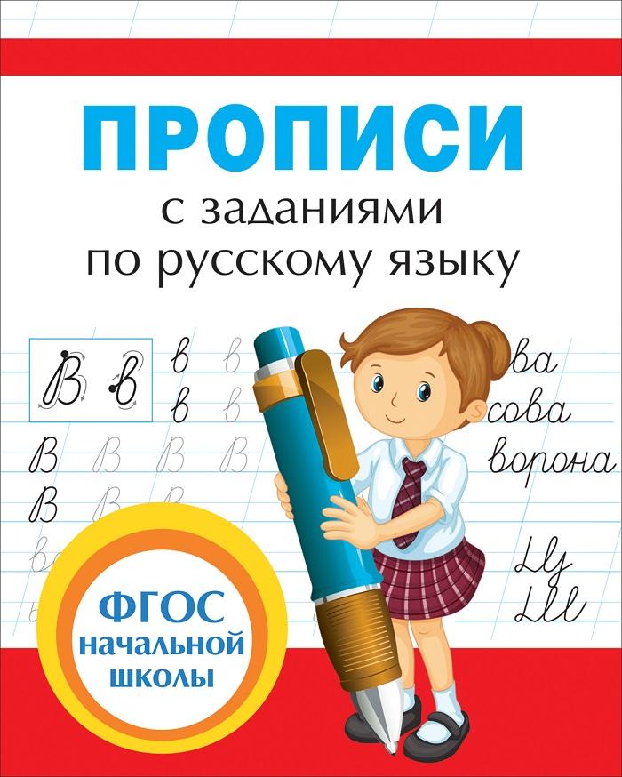 Прописи с заданиями по русскому языкуПрописи<br>Прописи с заданиями по русскому языку<br>