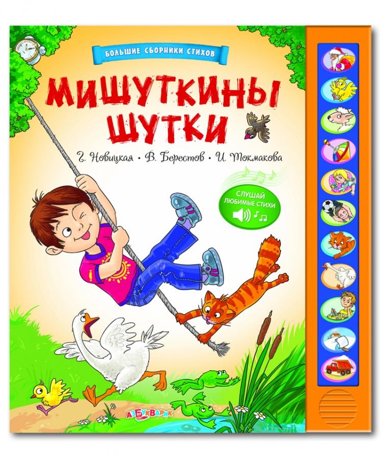 Большой сборник стихов со звуками  Мишуткины шутки - РАЗВИВАЕМ МАЛЫША, артикул: 155171