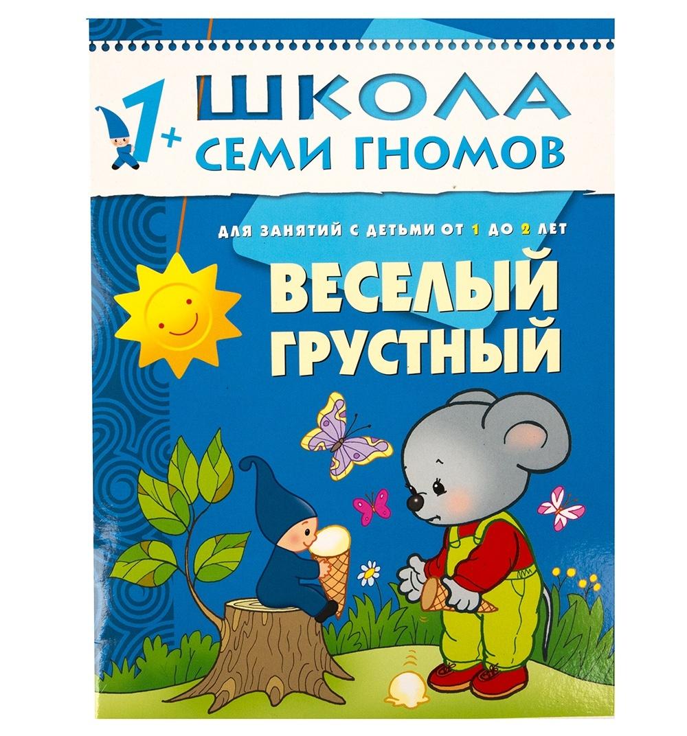 Книга из серии Школа Семи Гномов Второй год обучения - Веселый, грустныйОбучающие книги<br>Книга из серии Школа Семи Гномов Второй год обучения - Веселый, грустный<br>