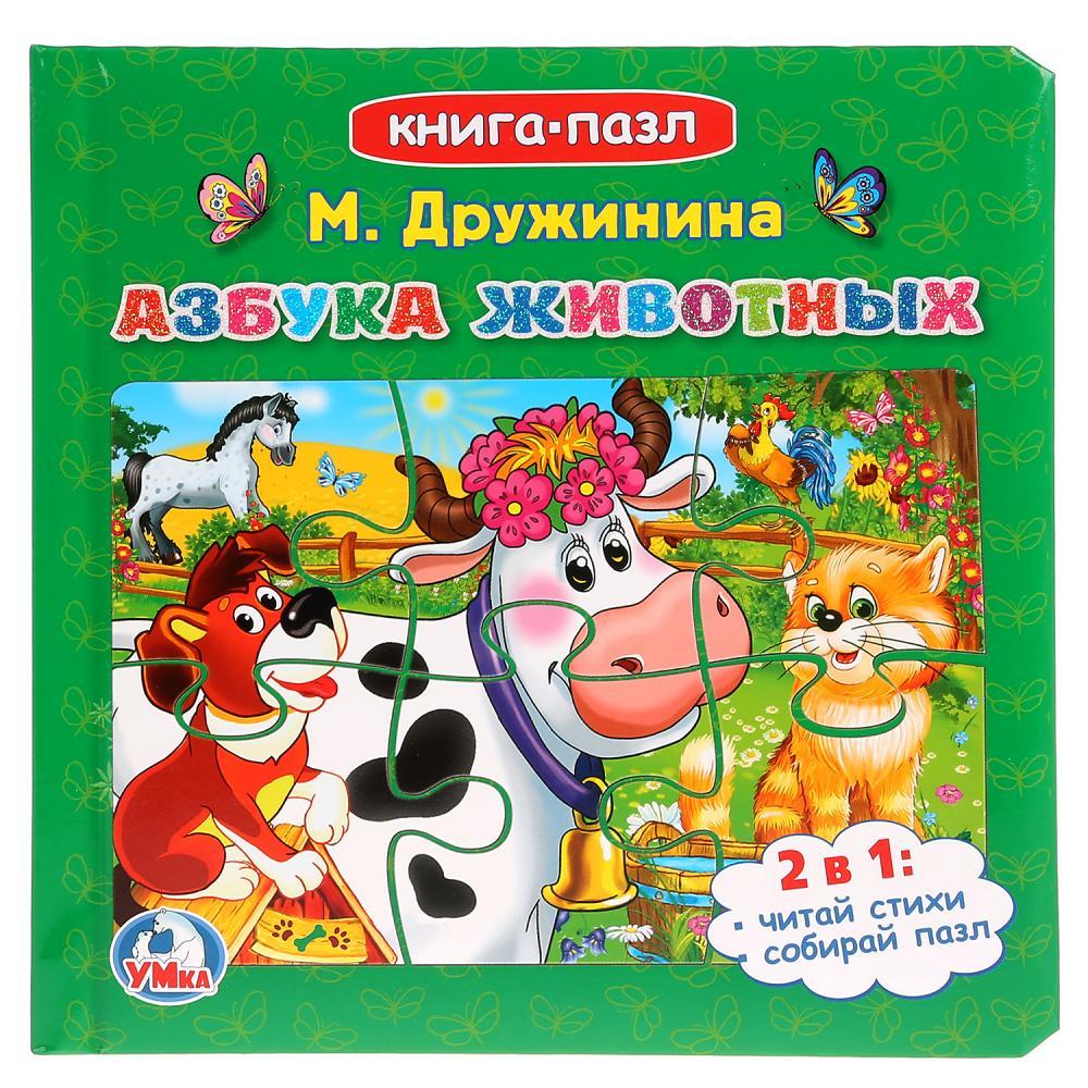 Книга М. Дружинина - Азбука животных с 6 пазлами на страницах, Умка  - купить со скидкой