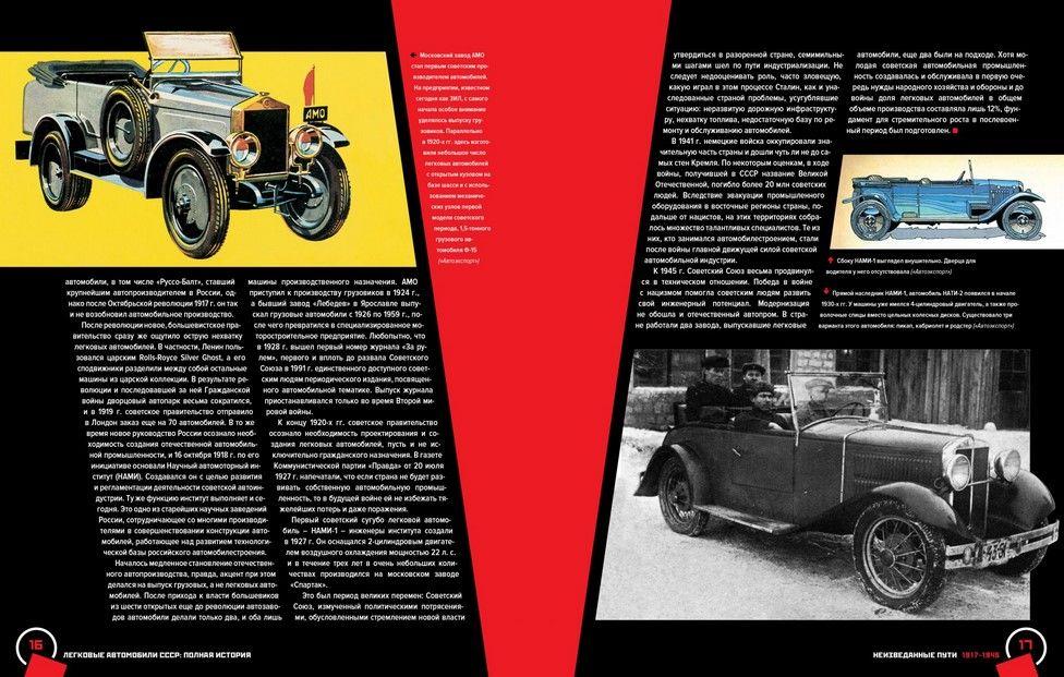книга э томпсон легковые автомобили ссср полная история