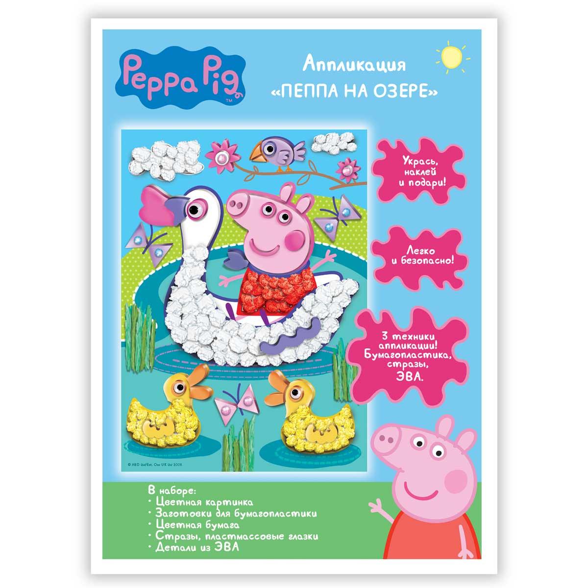 Аппликация 3 в 1 из бумагопластики, ЭВА и страз - Пеппа на озере, из серии Свинка ПеппаСвинка Пеппа Peppa Pig<br>Аппликация 3 в 1 из бумагопластики, ЭВА и страз - Пеппа на озере, из серии Свинка Пеппа<br>