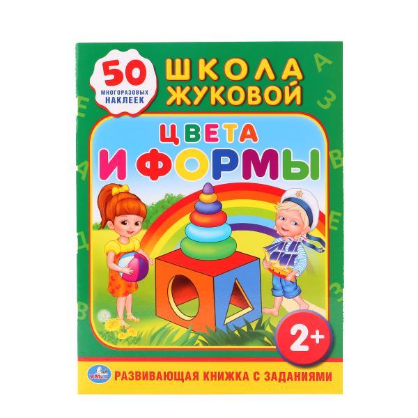 Купить Обучающая книжка с наклейками – Школа Жуковой, Цвета и формы, Умка
