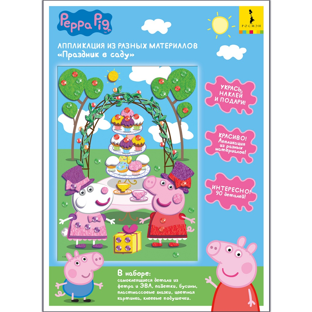 Аппликация из разных материалов Peppa Pig - Праздник в саду