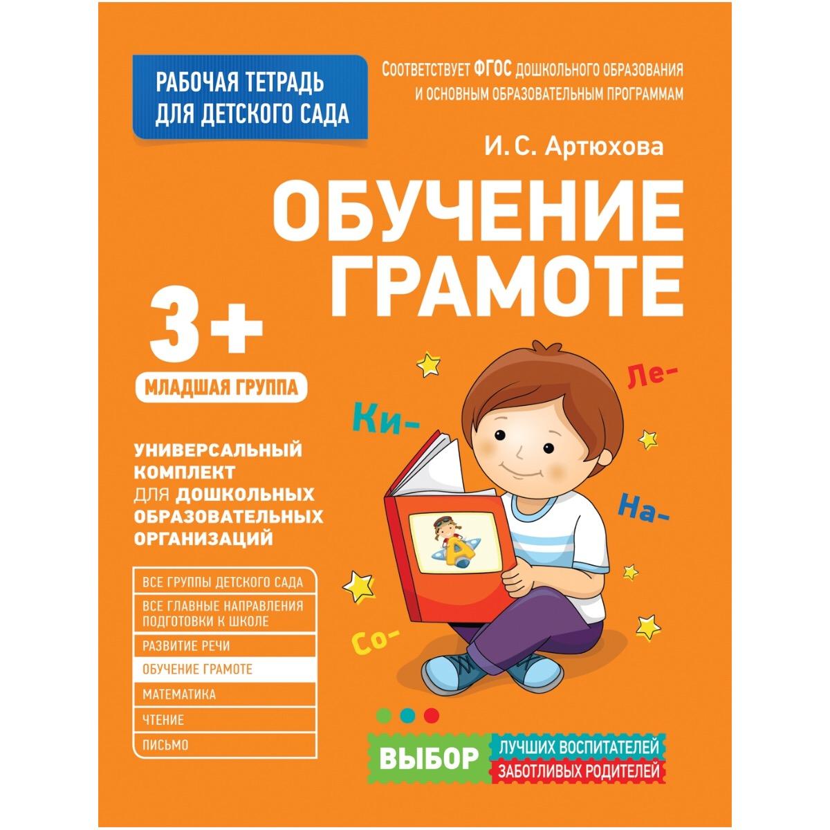 Рабочая тетрадь для детского сада. Обучение грамоте. Младшая группаОбучающие книги и задания<br>Рабочая тетрадь для детского сада. Обучение грамоте. Младшая группа<br>