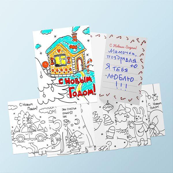 Купить Набор открыток для раскрашивания - С Новым Годом!, Happy line