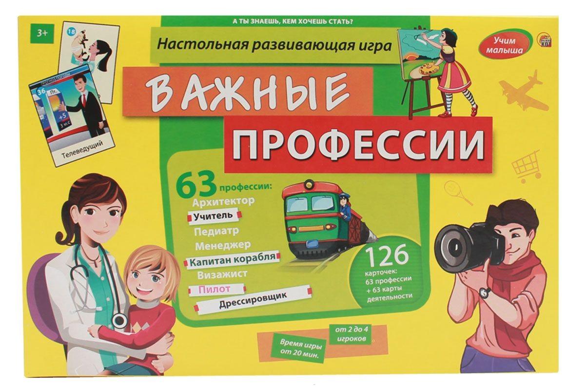 Купить Игра настольная обучающая - Учим малыша. Важные профессии, Рыжий Кот