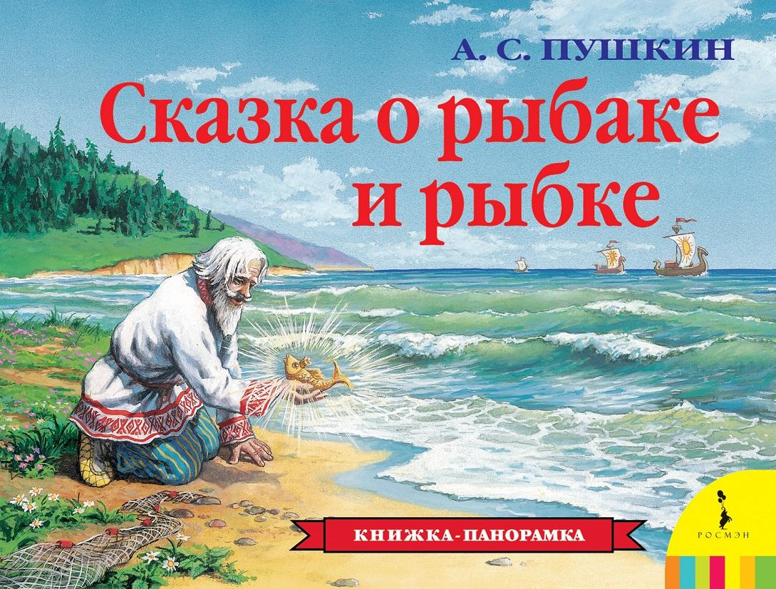 Купить со скидкой Книжка-панорама  «Сказка о рыбаке и рыбке»