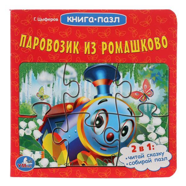 Купить Книга с 6 пазлами Паровозик из Ромашково, ИЗДАТЕЛЬСКИЙ ДОМ УМКА