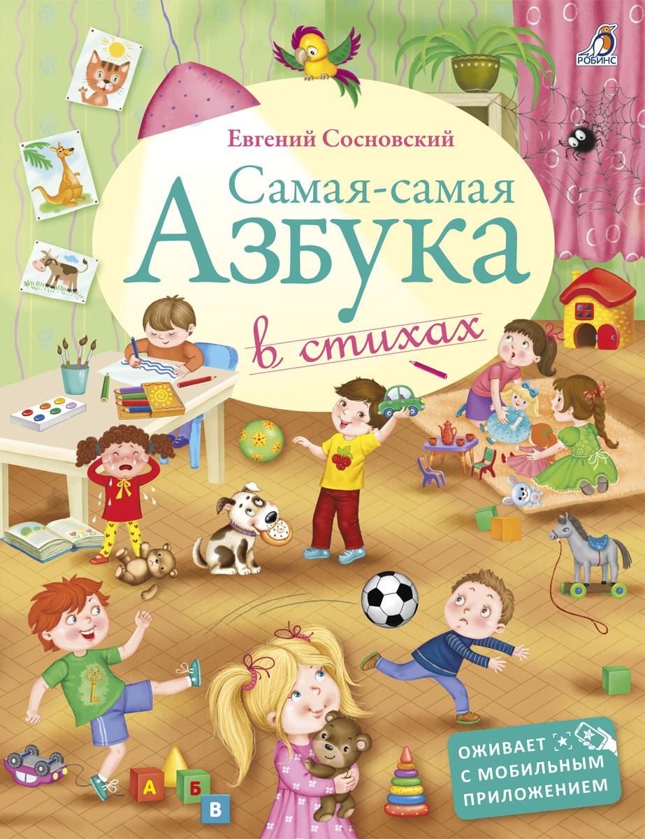 Купить Книга - Самая-самая Азбука, РОБИНС