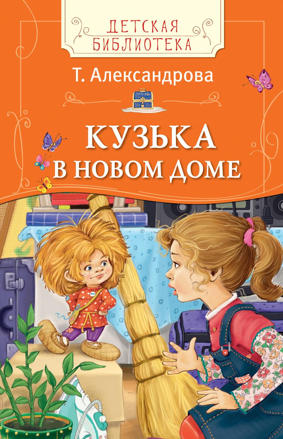 Книга Т. Александрова - Кузька в новом доме из серии Детская библиотека