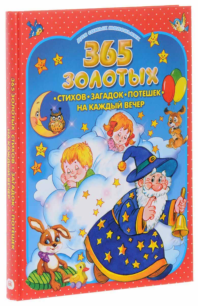 Книга Для самых маленьких - 365 золотых стихов, загадок, потешек на каждый вечерКниги для малышей<br>Книга Для самых маленьких - 365 золотых стихов, загадок, потешек на каждый вечер<br>
