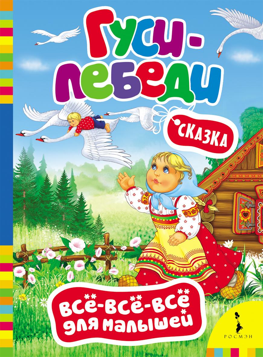 картинка Гуси-Лебеди. Серия Все-все-все для малышей от магазина Bebikam.ru
