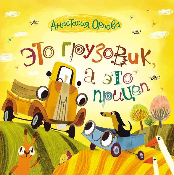 Купить Книга – Анастасия Орлова. Это грузовик, а это прицеп, Росмэн