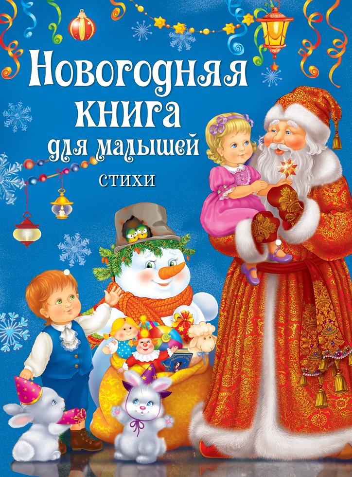 Новогодняя книга для малышей. СтихиНовый Год<br>Новогодняя книга для малышей. Стихи<br>
