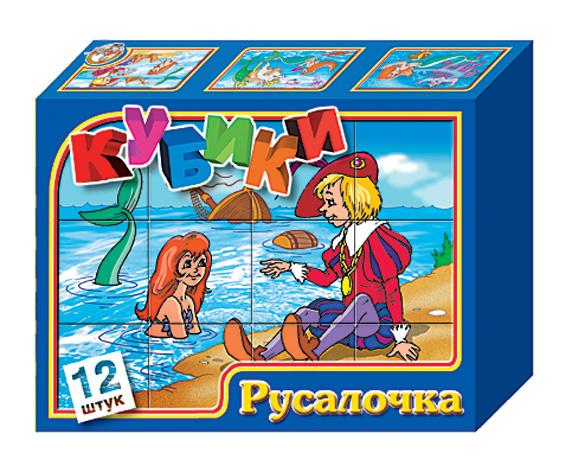 Купить «Русалочка» – набор из 12 кубиков, Десятое королевство