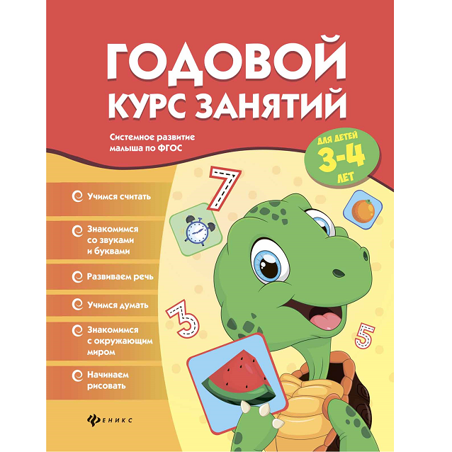 Книжка развивающая - Годовой курс занятий для детей 3-4 летОбучающие книги<br>Книжка развивающая - Годовой курс занятий для детей 3-4 лет<br>