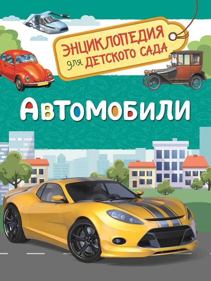 Купить Энциклопедия для детского сада - Автомобили, Росмэн