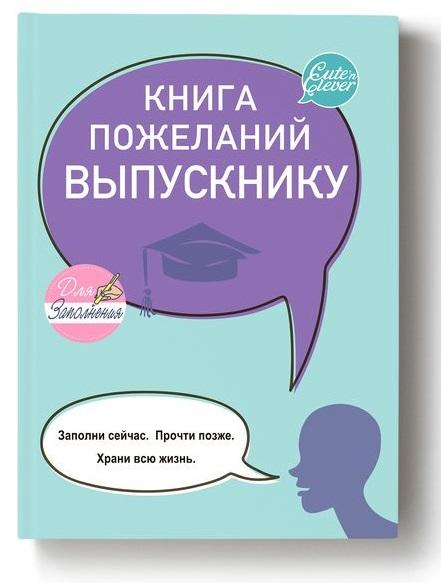 Купить Книга Пожеланий Выпускнику, Happy line