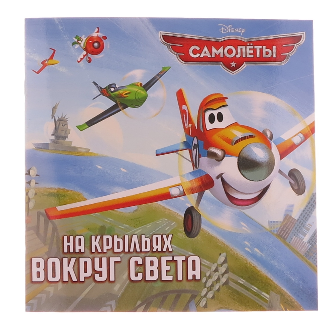 Самолёты. На крыльях вокруг света. Книжка-квадратПочитай мне сказку<br>Самолёты. На крыльях вокруг света. Книжка-квадрат<br>