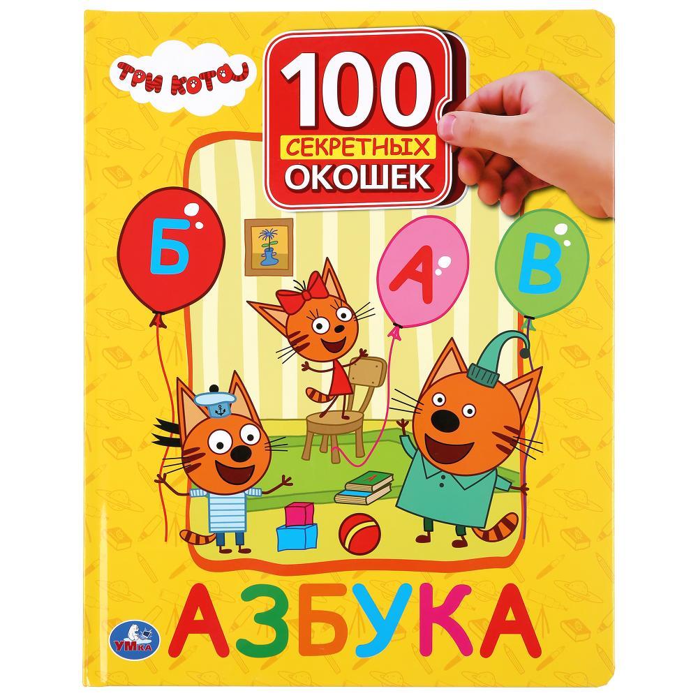 Купить Книга серии 100 окошек для малышей - Азбука. Три кота, Умка